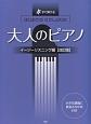 はじめてのひさしぶりの 大人のピアノ イージーリスニング編<改訂版> 大きな譜面に音名ふりがなつき すぐ弾ける