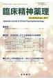 臨床精神薬理 20-6 特集:発達障害に対する薬物療法の新展開 Japanese Journal of Clini