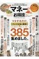 マネーお得技ベストセレクション お得技シリーズ88