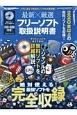最新×厳選フリーソフト取扱説明書 2017