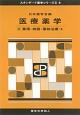 医療薬学 薬理・病態・薬物治療4 スタンダード薬学シリーズ2-6 (4)