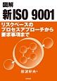 図解・新ISO 9001 リスクベースのプロセスアプローチから要求事項まで