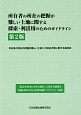 所有者の所在の把握が難しい土地に関する探索・利活用のためのガイドライン<第2版>
