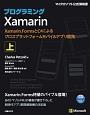 プログラミングXamarin(上) Xamarin.FormsとC#によるクロスプラットフォームモバイルアプリ開発 マイクロソフト公式解説書