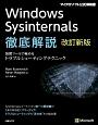 Windows Sysinternals徹底解説<改訂新版> 無償ツールで極めるトラブルシューティングテクニック マイクロソフト公式解説書