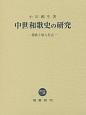 中世和歌史の研究 撰歌と歌人社会