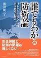 誰でもわかる防衛論 日本が生き残るための国家戦略の提言