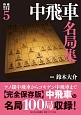 中飛車名局集 将棋戦型別名局集5