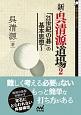 新・呉清源道場 「21世紀の碁」の基本思想 (2)