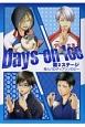Days on Ice 第2ステージ 同人パロディアンソロジー