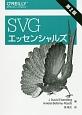 SVGエッセンシャルズ<第2版>