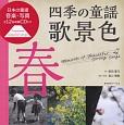 日本の童謡/音楽と写真 四季の童謡 歌景色《春》 CD付 童謡100年プロジェクト後援