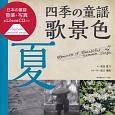 日本の童謡/音楽と写真 四季の童謡 歌景色《夏》 CD付 童謡100年プロジェクト後援