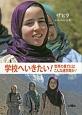 ザヒラ—モロッコの12歳 学校へいきたい!世界の果てにはこんな通学路が!