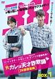 元カレは天才詐欺師 ~38師機動隊~ DVD-BOX1