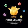 パズル&ドラゴンズ オリジナルサウンドトラック 2 イトケン・リミテッド
