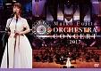 藤田麻衣子オーケストラコンサート2017(通常盤)