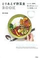 とりあえず野菜食BOOK とにかく簡単。見た目もおいしいベジ料理レシピ
