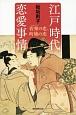 江戸時代 恋愛事情 若衆の恋、町娘の恋