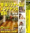 DIYでできる!壁・床リフォーム&メンテナンス百科<決定版>
