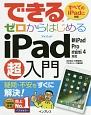 できる ゼロからはじめる iPad 超入門 新・iPad/Pro/mini 4対応