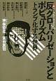 反グローバリゼーションとポピュリズム (激)トーク・オン・ディマンド11 「トランプ化」する世界
