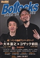 Bollocks PUNK ROCK ISSUE(31)