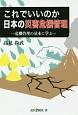 これでいいのか日本の災害危機管理 危機管理の基本に学ぶ