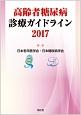 高齢者糖尿病 診療ガイドライン 2017