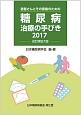 糖尿病治療の手びき<改訂第57版> 2017