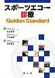 スポーツエコー診療 Golden Standard