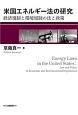 米国エネルギー法の研究 経済規制と環境規制の法と政策