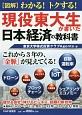 [図解]わかる!トクする!現役東大生が書いた日本経済の教科書