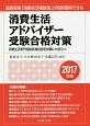 消費生活アドバイザー 受験合格対策 2017 国家資格「消費生活相談員」が同時習得できる