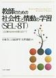 教師のための社会性と情動の学習(SEL-8T) 人との豊かなかかわりを築く14のテーマ