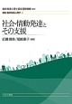 社会・情動発達とその支援 講座・臨床発達心理学4
