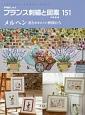 フランス刺繍と図案 メルヘン 花とかわいい仲間たち 戸塚刺しゅう(151)