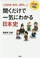 聞くだけで一気にわかる日本史 CD2枚で古代から現代まで