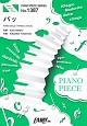 パッ by 西野カナ ピアノソロ・ピアノ&ヴォーカル ビタミン炭酸「MATCH」CMソング