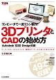 コンピュータで一流マシン製作!3DプリンタとCADの始め方 TOOL活用シリーズ