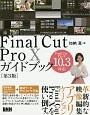 Final Cut Pro 10ガイドブック<第3版>