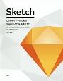 UIデザイナーのためのSketch入門&実践ガイド