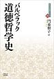 道徳哲学史 近代社会思想コレクション20