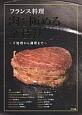 フランス料理 肉を極める全技法 下処理から調理まで