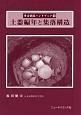 土器編年と集落構造 考古調査ハンドブック 落川・一の宮遺跡の出自と生業を探る