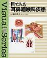 目でみる耳鼻咽喉科疾患 Visual series