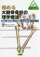 極める大腿骨骨折の理学療法 臨床思考を踏まえる理学療法プラクティス