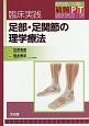 臨床実践 足部・足関節の理学療法 教科書にはない敏腕PTのテクニック