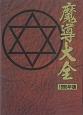 魔導大全<復刻版> 1996