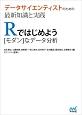 データサイエンティストのための最新知識と実践 Rではじめよう! [モダン]なデータ分析